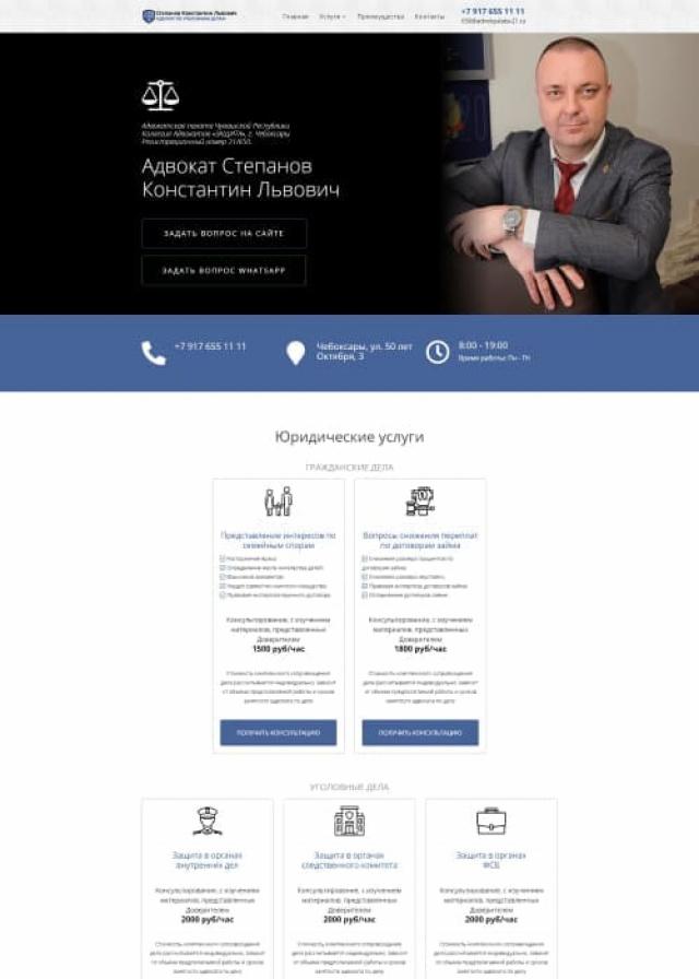 advokatstepanov21.ru